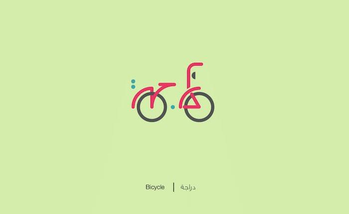 Designer biến chữ Ả-rập phức tạp thành những hình minh họa cho dễ nhớ, vừa đẹp lại vừa chuẩn nghĩa